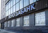 В «Вологдабанке» завели уголовные дела о фальсификации и злоупотреблениях