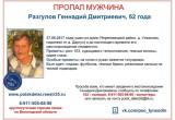 62-летний пенсионер пропал в Череповецком районе