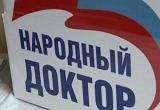 Конкурс «Народный доктор» начался в Вологодской области