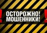 Новый вид мошенничества распространяется в Вологодской области
