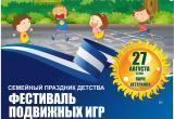 Портал vologda-poisk.ru приглашает вологжан на Фестиваль подвижных игр
