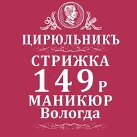 ЦирюльникЪ, федеральная сеть салонов красоты