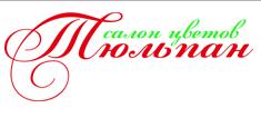 Тюльпан, магазин цветов