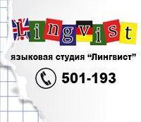 LINGVIST, языковая студия