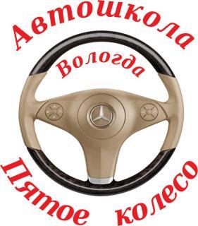 Пятое колесо, автошкола
