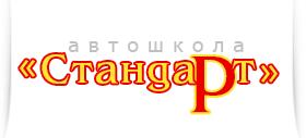 Автошкола Стандарт