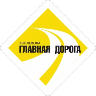 Главная Дорога, автошкола