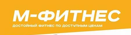 М-Фитнес, спортивный клуб