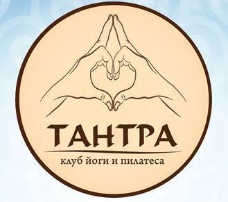 ТАНТРА, клуб йоги и пилатеса
