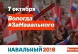 В вологодском гайд-парке состоится митинг в поддержку Навального