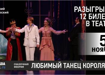 Розыгрыш билетов на сказочную феерию «Любимый танец короля»
