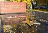 Вечный огонь будет зажжен в Вологде 20 октября