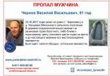 В Череповецком районе пропал житель города металлургов