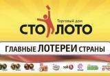 Почта России разыскивает счастливчика, выигравшего полмиллиарда рублей