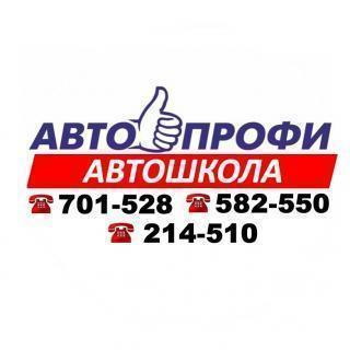 Автошкола Авто-Профи