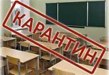 В Вологодской области закрыли школу на карантин