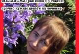 Вологжанке Валентине Голик, маме троих детей, нужна дорогостоящая вакцина