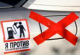 Автомобилисты выйдут на акцию протеста против подорожания бензина?