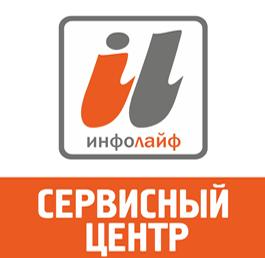 Инфолайф, Сервисный центр по ремонту цифровой техники