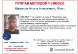18-летний юноша с дефектом речи бесследно пропал в Череповце