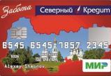 Карту «Забота» «Северного кредита» предложено перевыпустить в другом банке