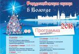 Поздравление президента, концерт и многоуровневый салют: что ждет вологжан в новогоднюю ночь