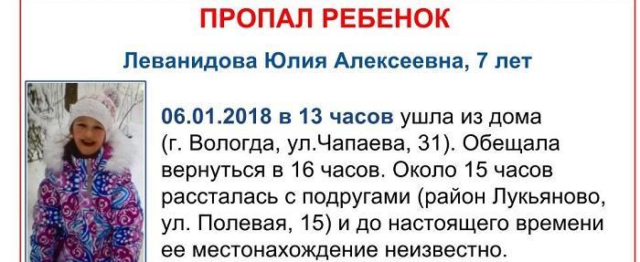 Пропавшую семилетнюю девочку ищут в Вологде