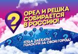 Голосуй и смотри на ТВ: «Орел и решка» может побывать в Вологде