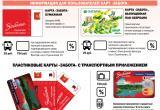 Все шесть вариантов карты «Забота» действуют в Вологде