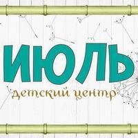Июль, Детский центр