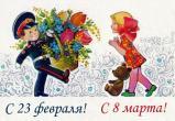 Вологжан ждут 3 выходных дня в связи с празднованием Дня защитника Отечества и 4 дня отдыха в Международный женский день.