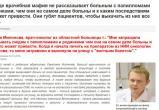 Мошенники пытаются «впарить» жителям Вологодчины фальшивое лекарство