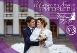 «Невеста года - 2017» - представляем участников конкурса
