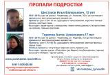 ВНИМАНИЕ ! В Череповце ищут пропавших подростков