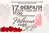 «Невеста года - 2017» - самое яркое городское событие февраля 2018!