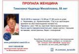 Пропавшую 58-летнюю пенсионерку ищут в Череповце