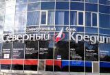 """Более миллиарда рублей не удастся получить вкладчикам """"Северного Кредита"""""""