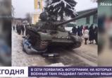 В Наро-Фоминске  танк «в лепешку» раздавил машину полиции (ВИДЕО)