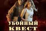 Премьера фильма череповецкого режиссера Сергея Задорина состоится 22 марта (ТРЕЙЛЕР)