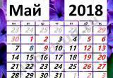 Вологжанам придется работать в последнюю субботу апреля