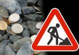Больше 280 миллионов рублей выделили Вологодской области на ремонт дорог