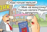 Россиян после выборов президента ожидает 6 новых налогов