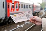 Не все железнодорожные билеты теперь можно будет сдать обратно