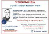 В Череповце бесследно исчез 77-летний пенсионер
