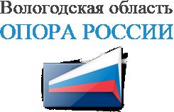 Опора России, Вологодское региональное отделение