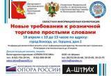 В Вологде пройдет информационная конференция «Новые требования к розничной торговле простыми словами»