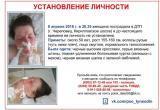 Появились фото и приметы неизвестной женщины, пострадавшей в ДТП в Череповце
