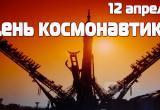 """""""День космонавтики"""" 12 апреля празднуют во всем мире (ФОТО)"""