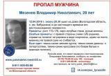 Волонтеры опубликовали полный список примет пропавшего парня из Бабушкинского района