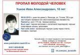 18-летний молодой человек пропал в вологодском Заречье